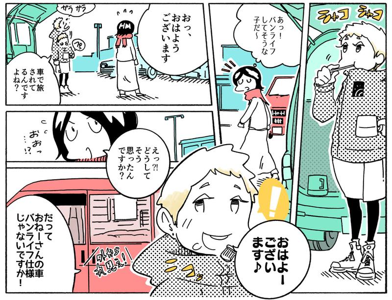 旅する漫画家シミによる連載「Wheeeels!」第8話の2コマ目