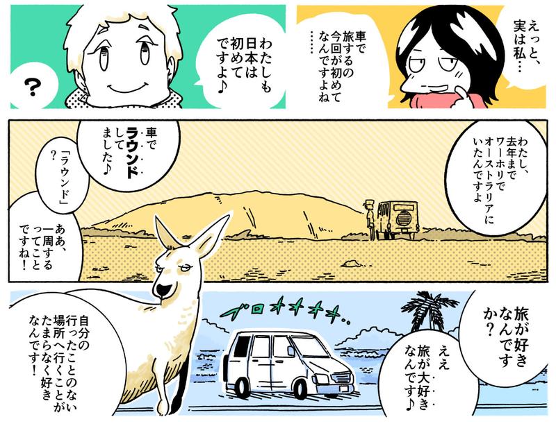 旅する漫画家シミによる連載「Wheeeels!」第8話の3コマ目