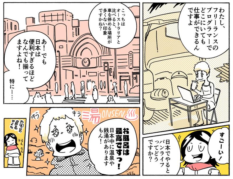 旅する漫画家シミによる連載「Wheeeels!」第8話の4コマ目