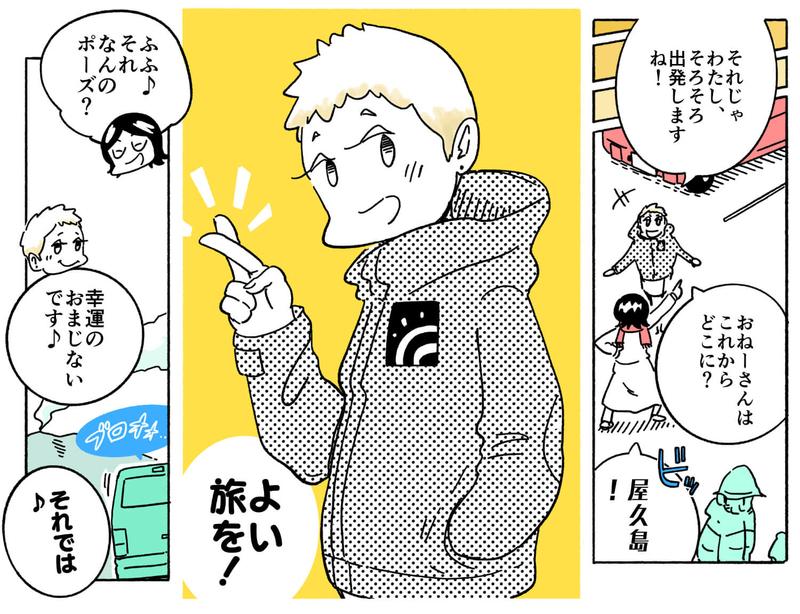 旅する漫画家シミによる連載「Wheeeels!」第8話の5コマ目