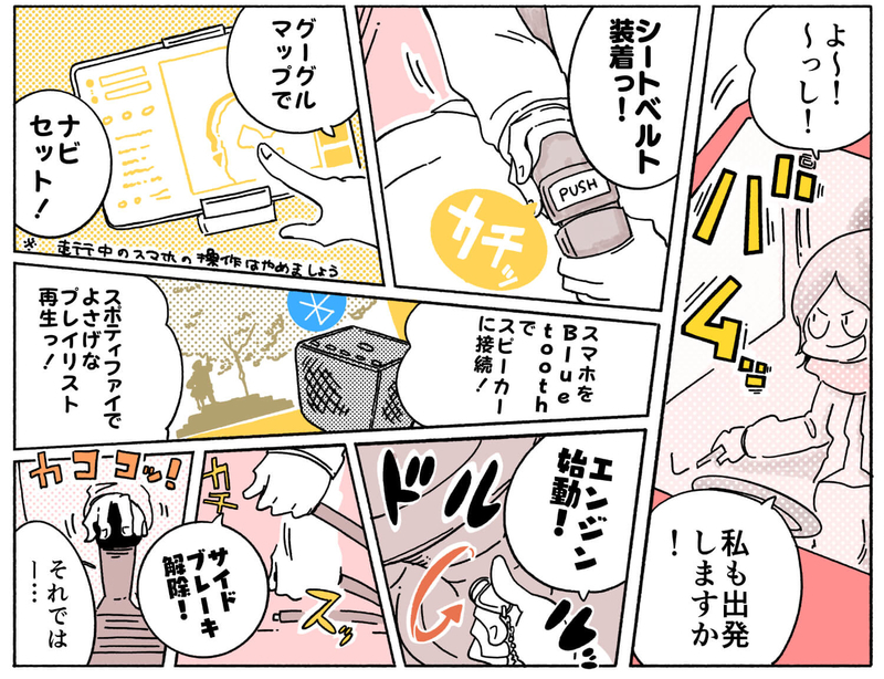 旅する漫画家シミによる連載「Wheeeels!」第8話の6コマ目