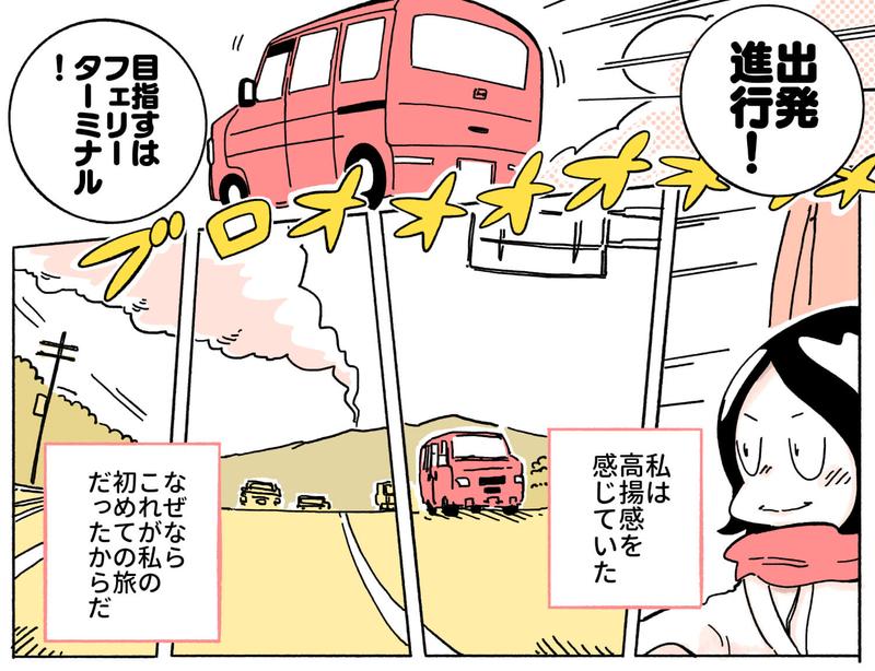 旅する漫画家シミによる連載「Wheeeels!」第8話の7コマ目