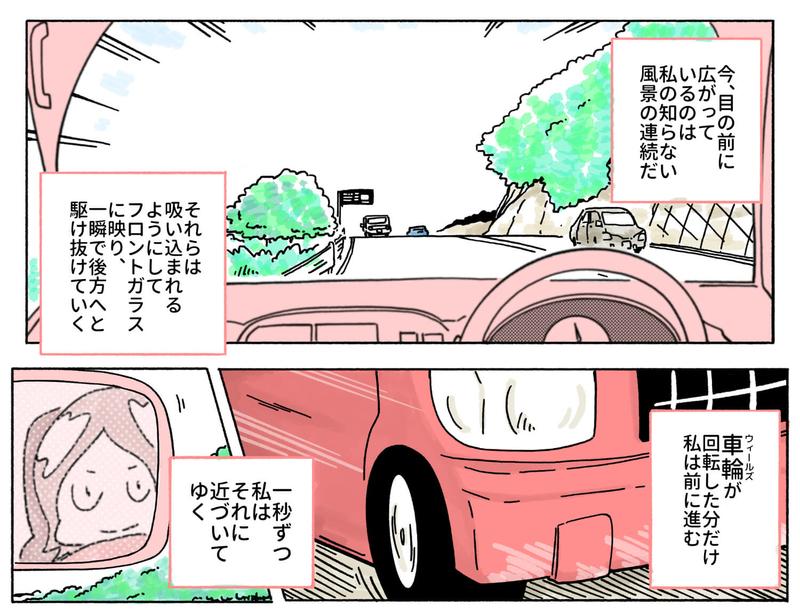 旅する漫画家シミによる連載「Wheeeels!」第8話の8コマ目