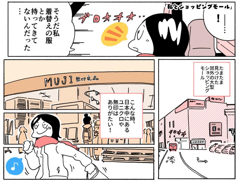 旅する漫画家シミによる連載「Wheeeels!」第8話の10コマ目