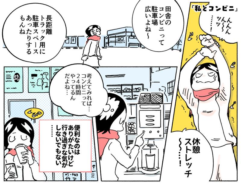 旅する漫画家シミによる連載「Wheeeels!」第8話の11コマ目