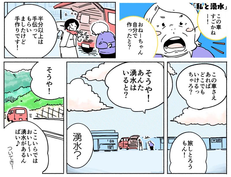 旅する漫画家シミによる連載「Wheeeels!」第8話の12コマ目