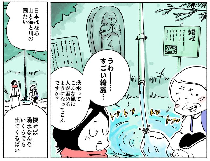 旅する漫画家シミによる連載「Wheeeels!」第8話の13コマ目