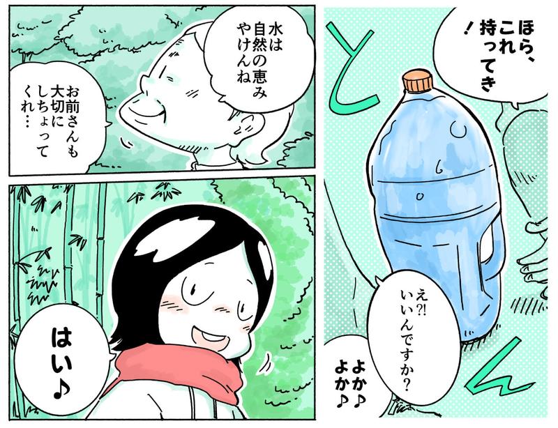 旅する漫画家シミによる連載「Wheeeels!」第8話の14コマ目