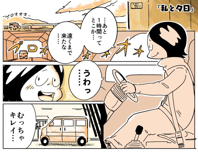 旅する漫画家シミによる連載「Wheeeels!」第8話の15コマ目