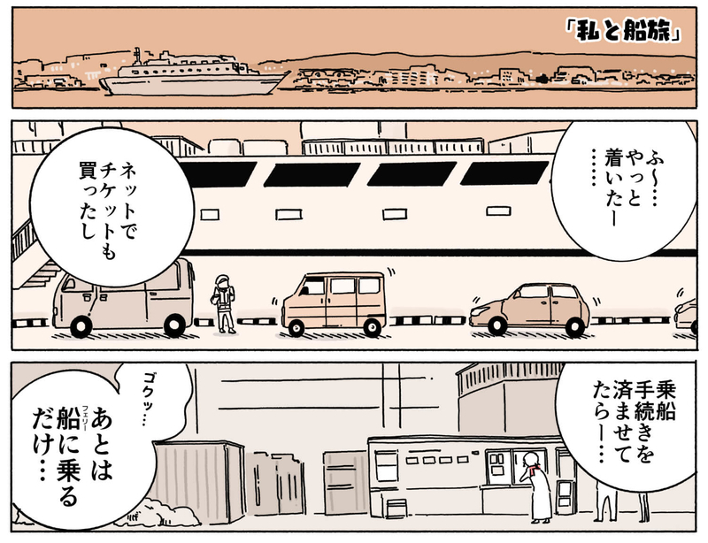 旅する漫画家シミによる連載「Wheeeels!」第8話の17コマ目