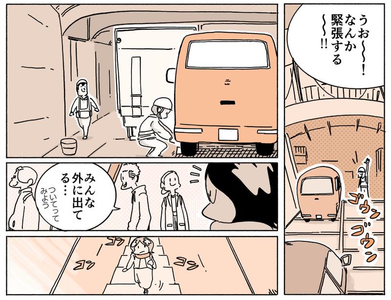 旅する漫画家シミによる連載「Wheeeels!」第8話の18コマ目