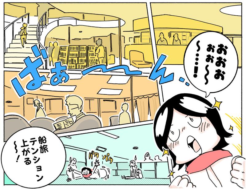 旅する漫画家シミによる連載「Wheeeels!」第8話の19コマ目