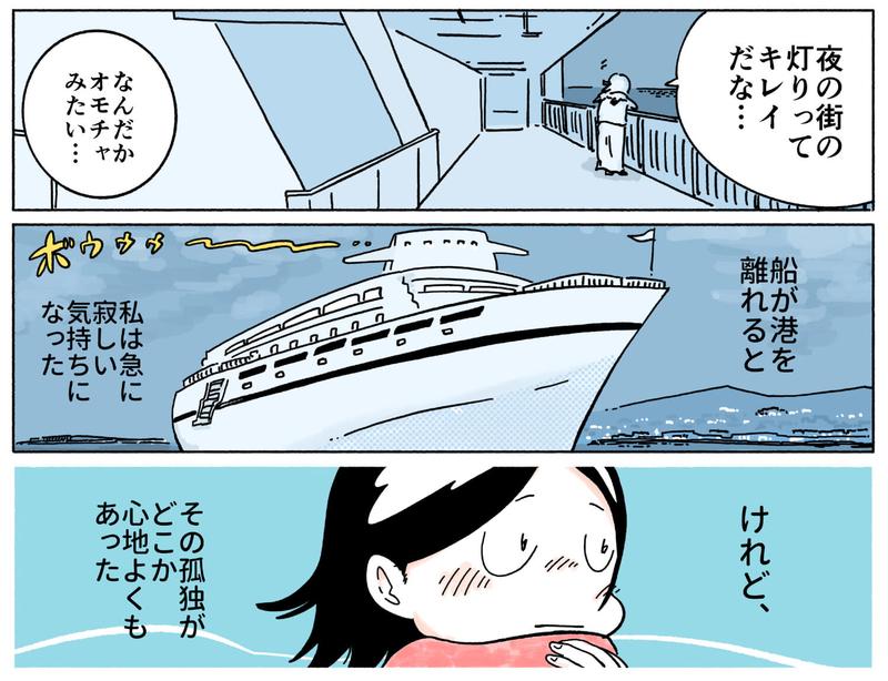 旅する漫画家シミによる連載「Wheeeels!」第8話の20コマ目