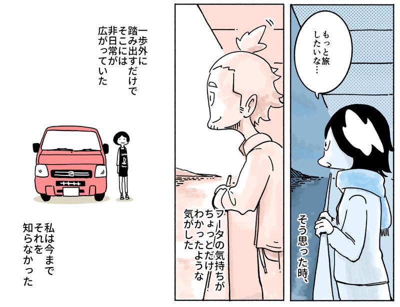 旅する漫画家シミによる連載「Wheeeels!」第8話の21コマ目