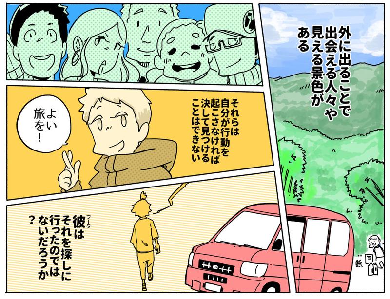 旅する漫画家シミによる連載「Wheeeels!」第8話の22コマ目