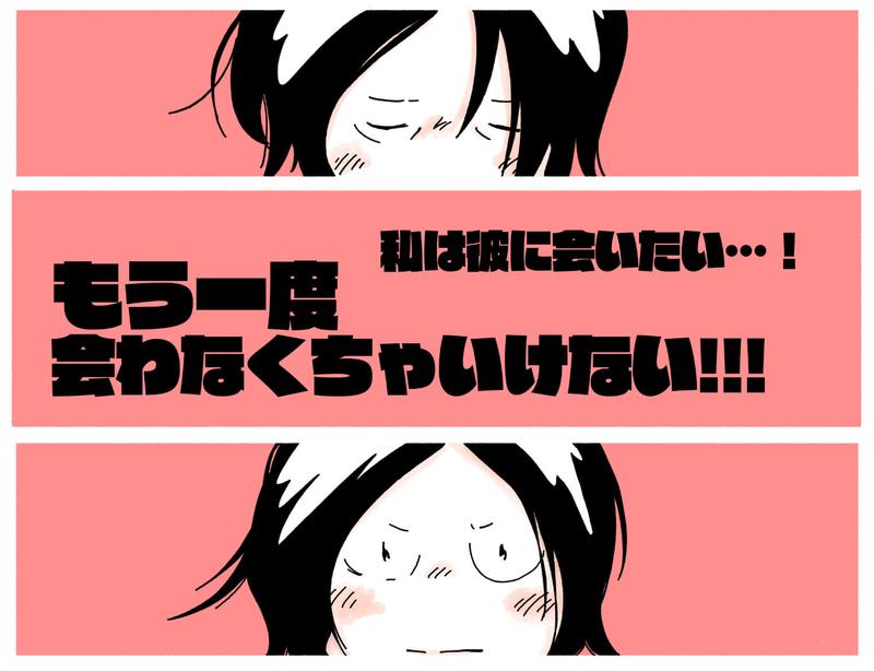 旅する漫画家シミによる連載「Wheeeels!」第8話の23コマ目
