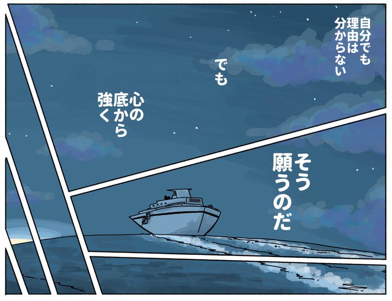 旅する漫画家シミによる連載「Wheeeels!」第8話の24コマ目