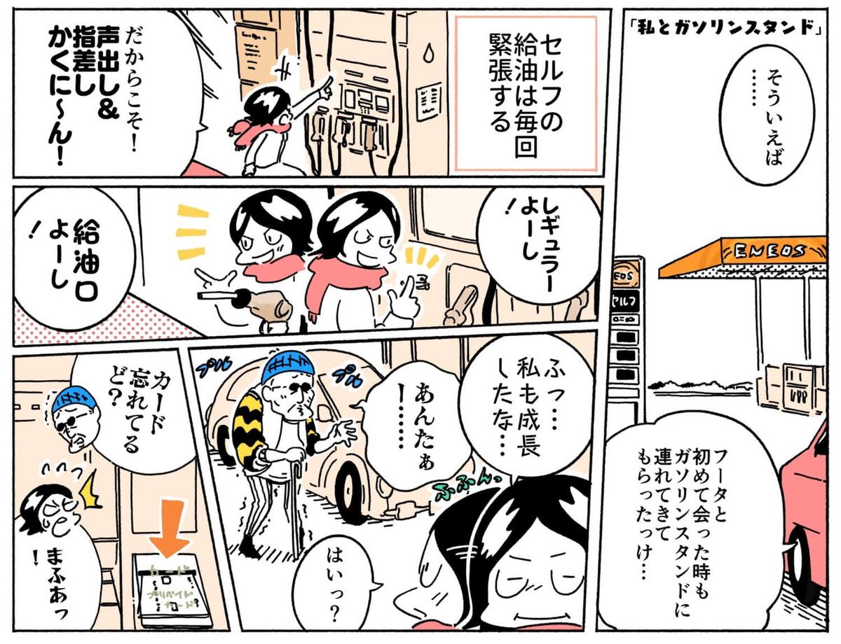 旅する漫画家シミによる連載「Wheeeels!」第8話の9コマ目