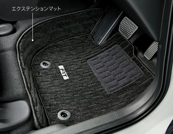 Honda「フィット」のフロアマット:プレミアムタイプ(エクステンションマット付)