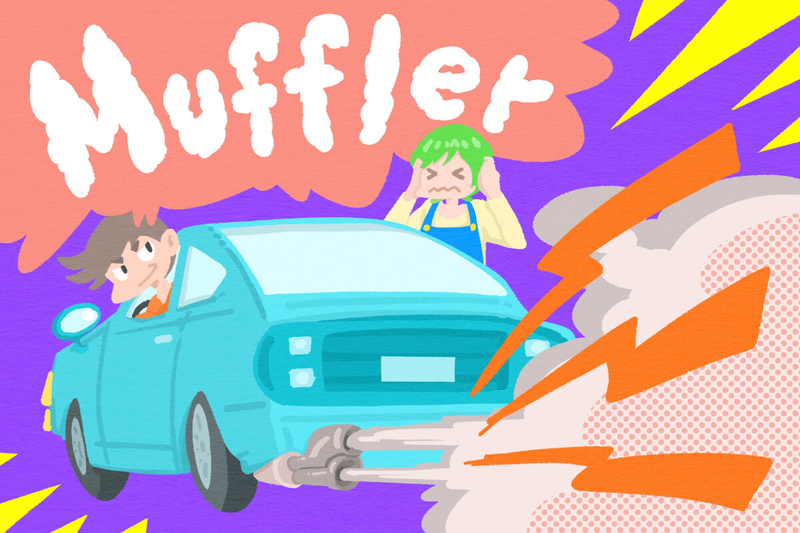 車のカスタム記事:「マフラー」のイラスト