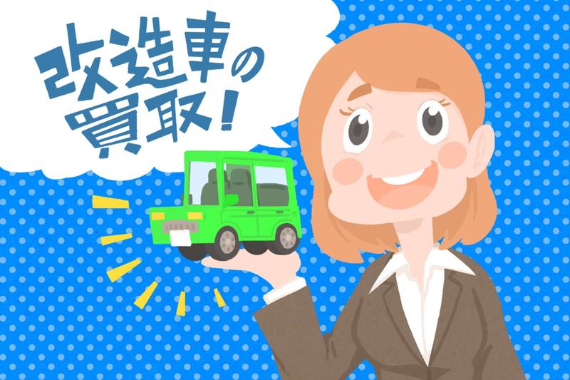 車のカスタム記事:「改造車の買い取り・リセールバリュー」のイラスト