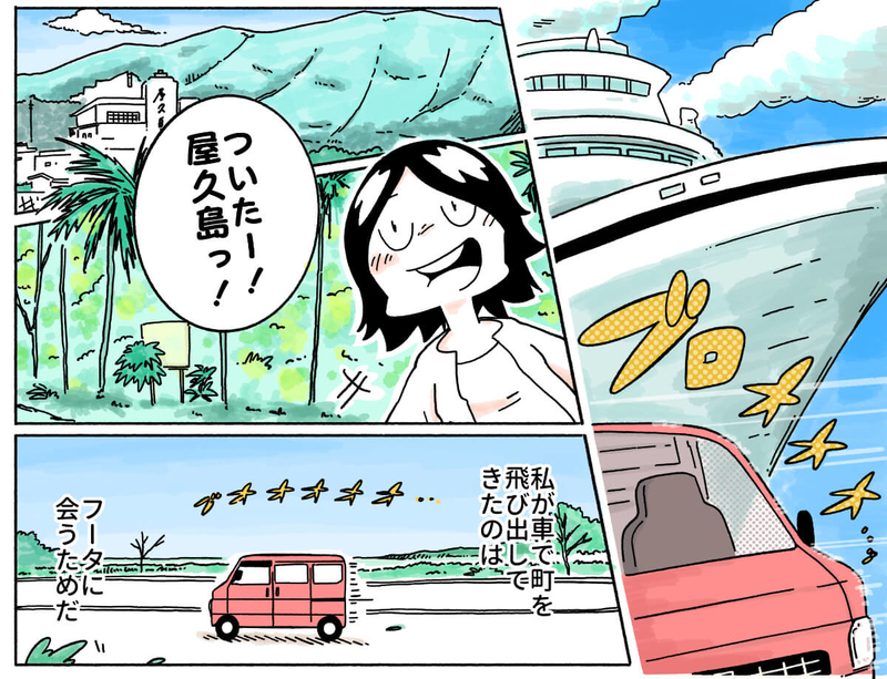 旅する漫画家シミによる連載「Wheeeels!」第9話の1コマ目