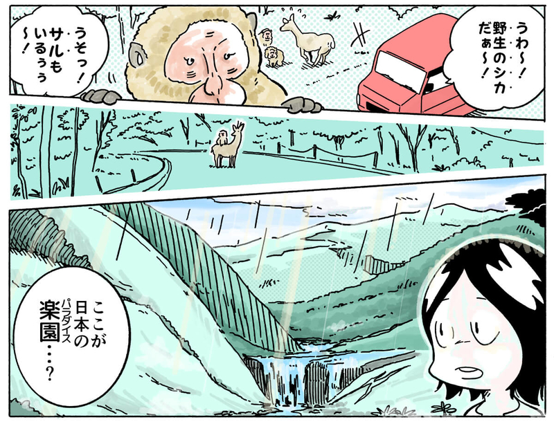 旅する漫画家シミによる連載「Wheeeels!」第9話の3コマ目