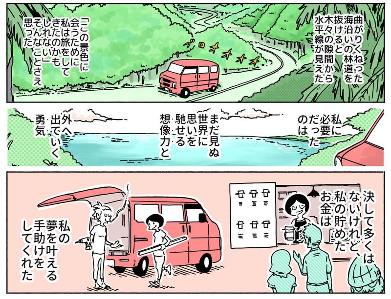 旅する漫画家シミによる連載「Wheeeels!」第9話の4コマ目