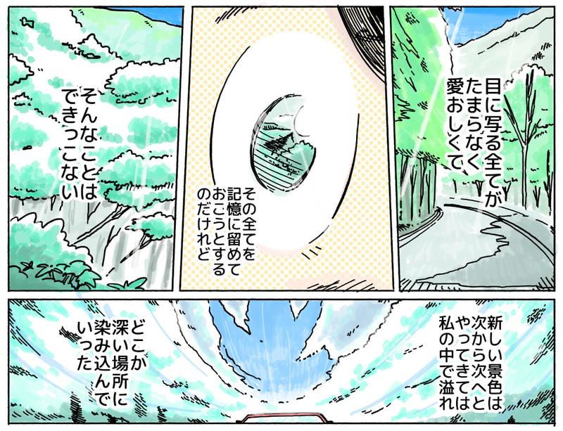 旅する漫画家シミによる連載「Wheeeels!」第9話の5コマ目