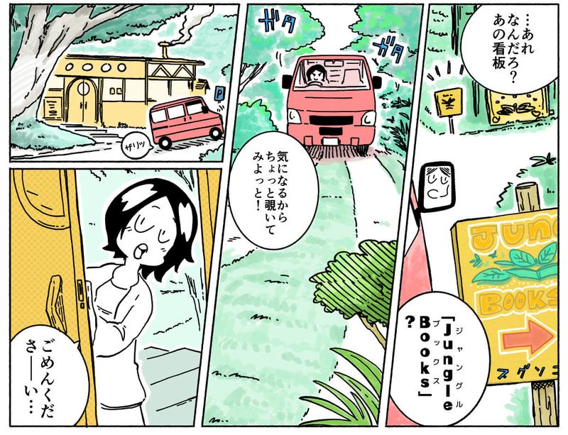 旅する漫画家シミによる連載「Wheeeels!」第9話の6コマ目