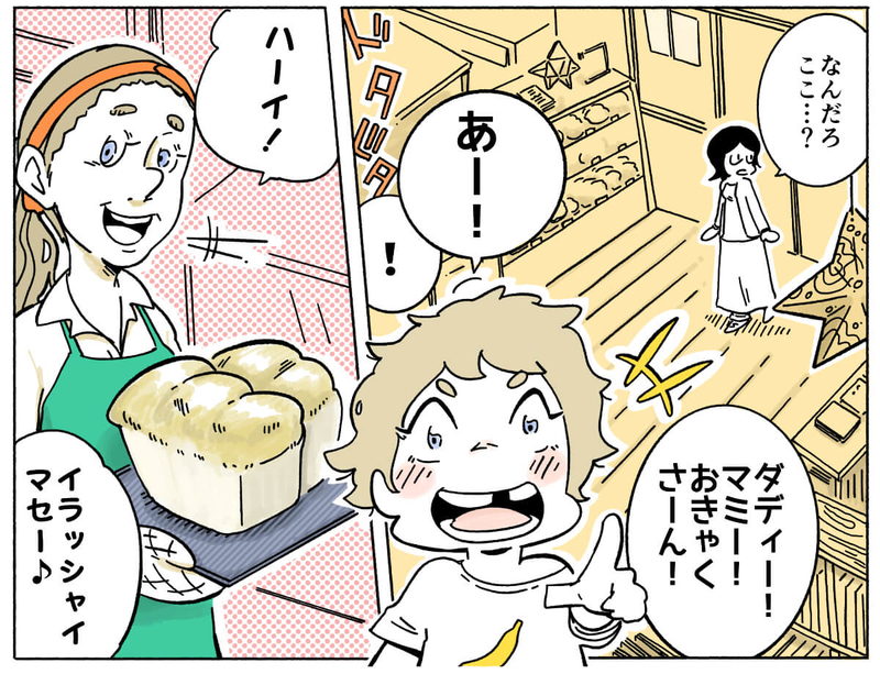 旅する漫画家シミによる連載「Wheeeels!」第9話の7コマ目