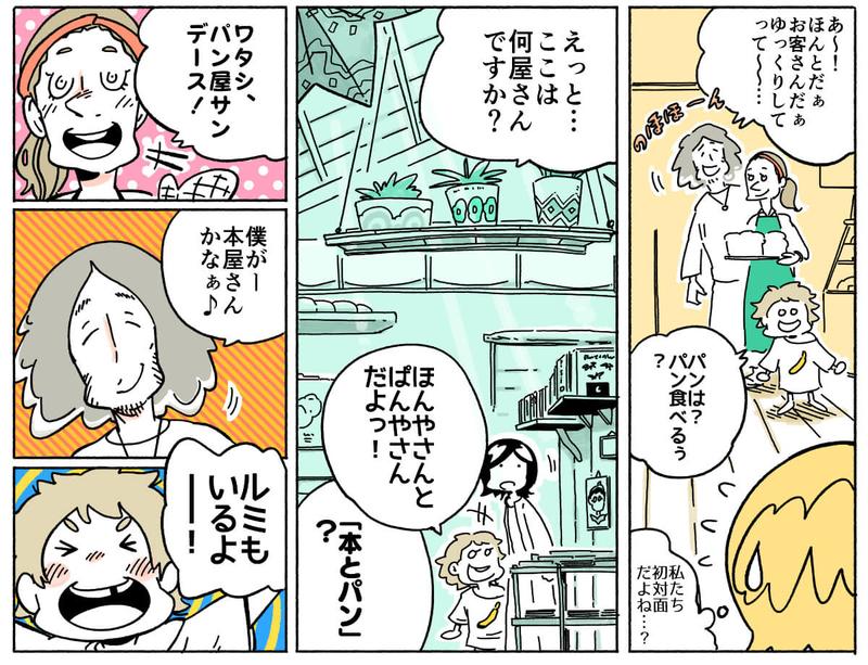 旅する漫画家シミによる連載「Wheeeels!」第9話の8コマ目