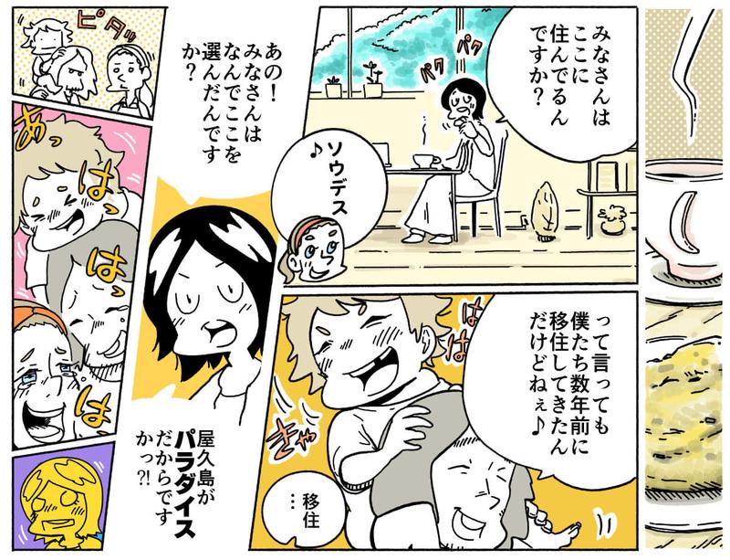 旅する漫画家シミによる連載「Wheeeels!」第9話の9コマ目