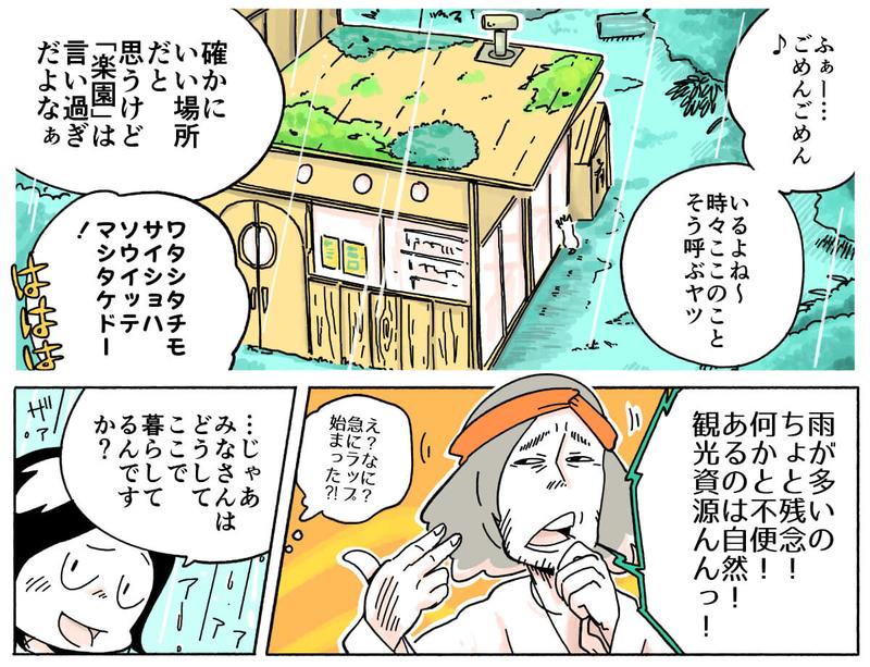 旅する漫画家シミによる連載「Wheeeels!」第9話の10コマ目