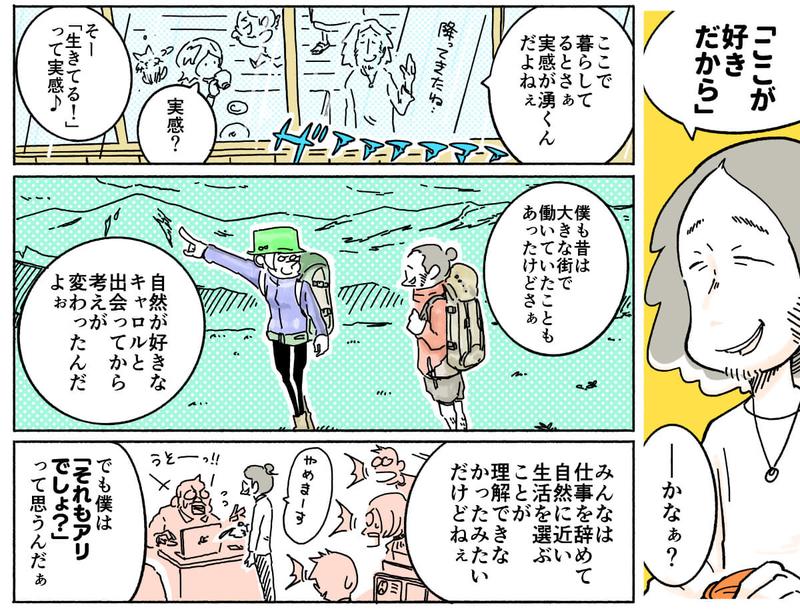 旅する漫画家シミによる連載「Wheeeels!」第9話の11コマ目