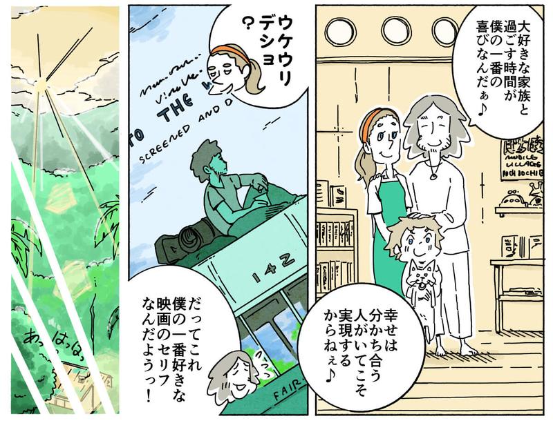 旅する漫画家シミによる連載「Wheeeels!」第9話の12コマ目