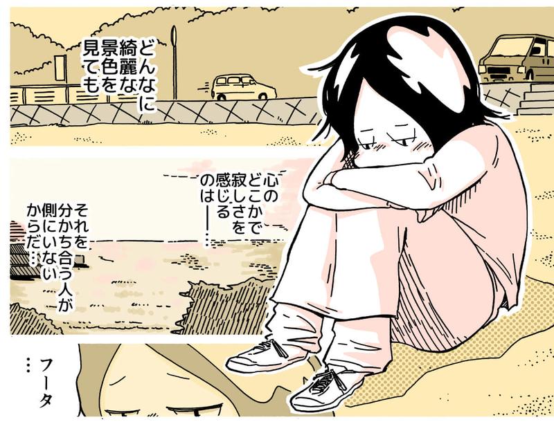 旅する漫画家シミによる連載「Wheeeels!」第9話の13コマ目