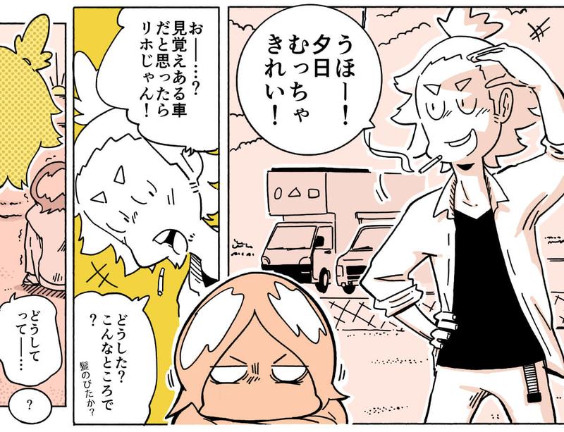 旅する漫画家シミによる連載「Wheeeels!」第9話の14コマ目
