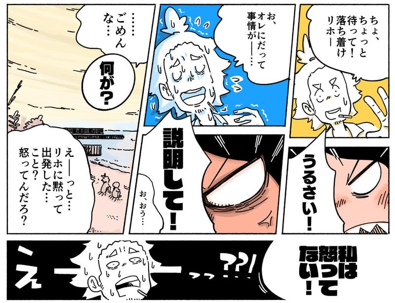 旅する漫画家シミによる連載「Wheeeels!」第9話の16コマ目
