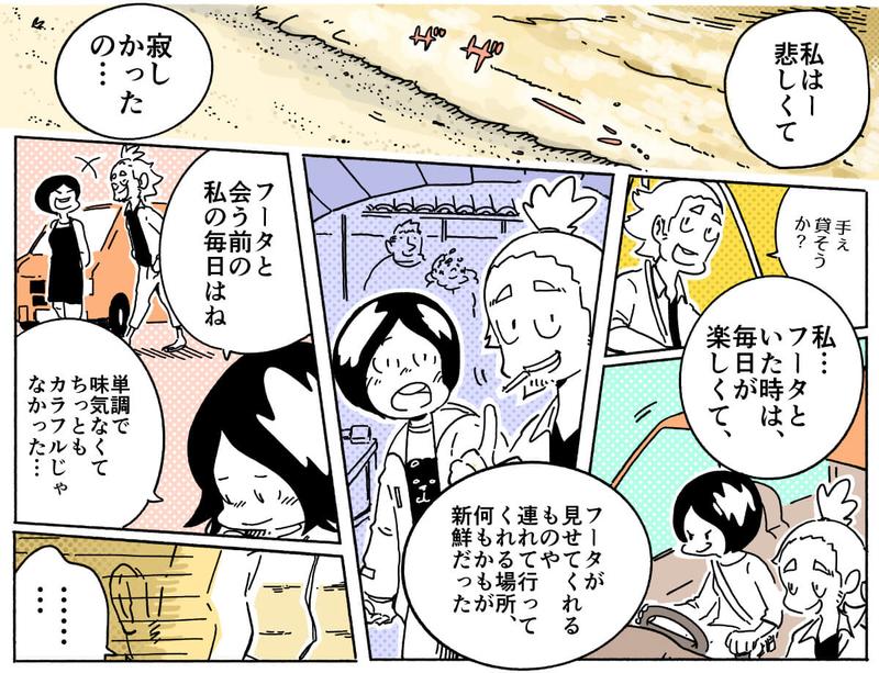 旅する漫画家シミによる連載「Wheeeels!」第9話の17コマ目