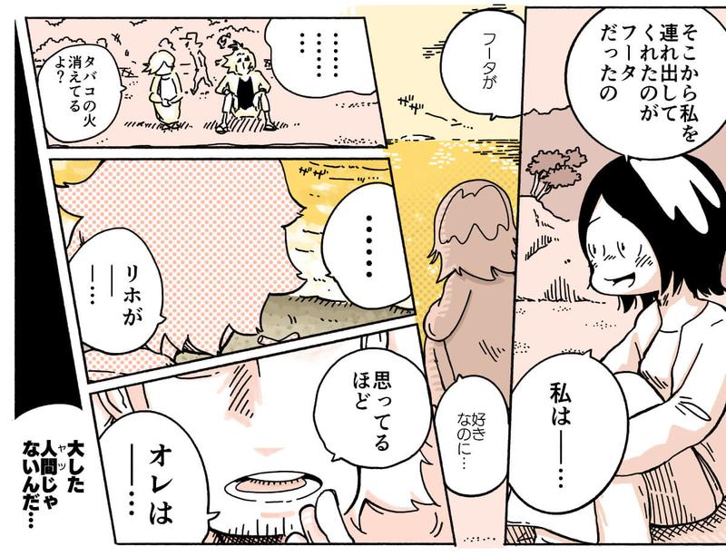 旅する漫画家シミによる連載「Wheeeels!」第9話の18コマ目
