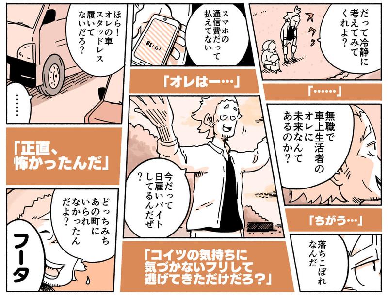 旅する漫画家シミによる連載「Wheeeels!」第9話の19コマ目