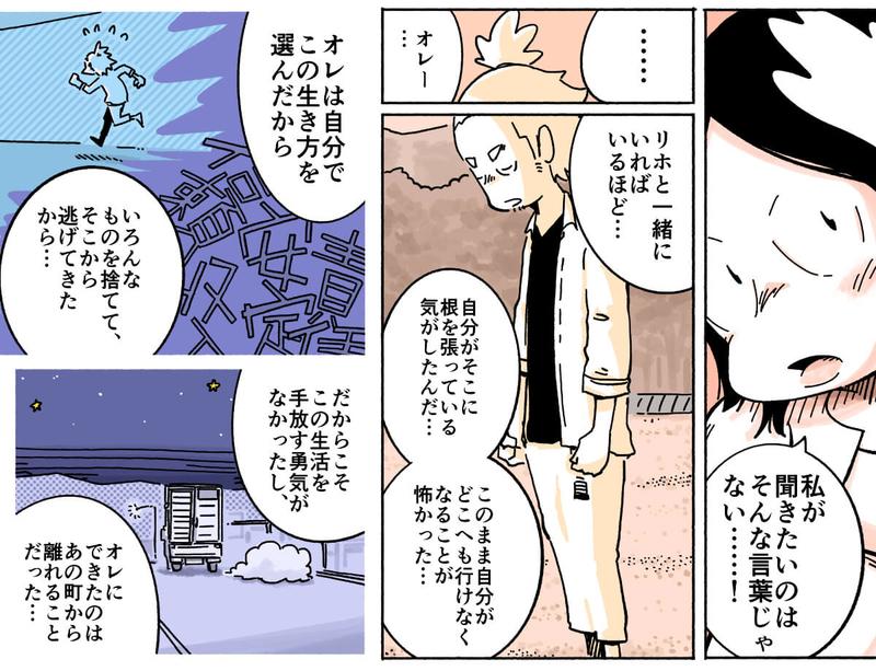 旅する漫画家シミによる連載「Wheeeels!」第9話の20コマ目