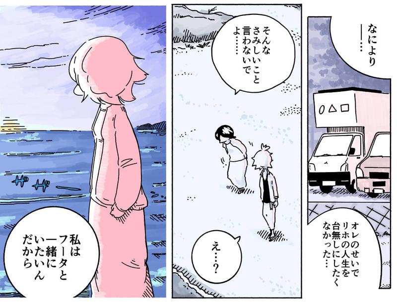 旅する漫画家シミによる連載「Wheeeels!」第9話の21コマ目
