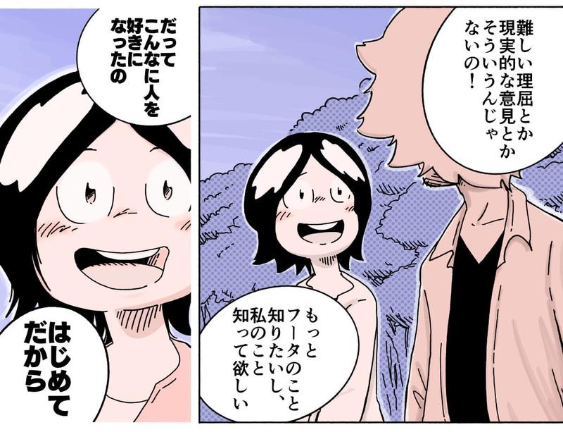 旅する漫画家シミによる連載「Wheeeels!」第9話の22コマ目