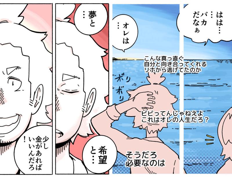 旅する漫画家シミによる連載「Wheeeels!」第9話の23コマ目
