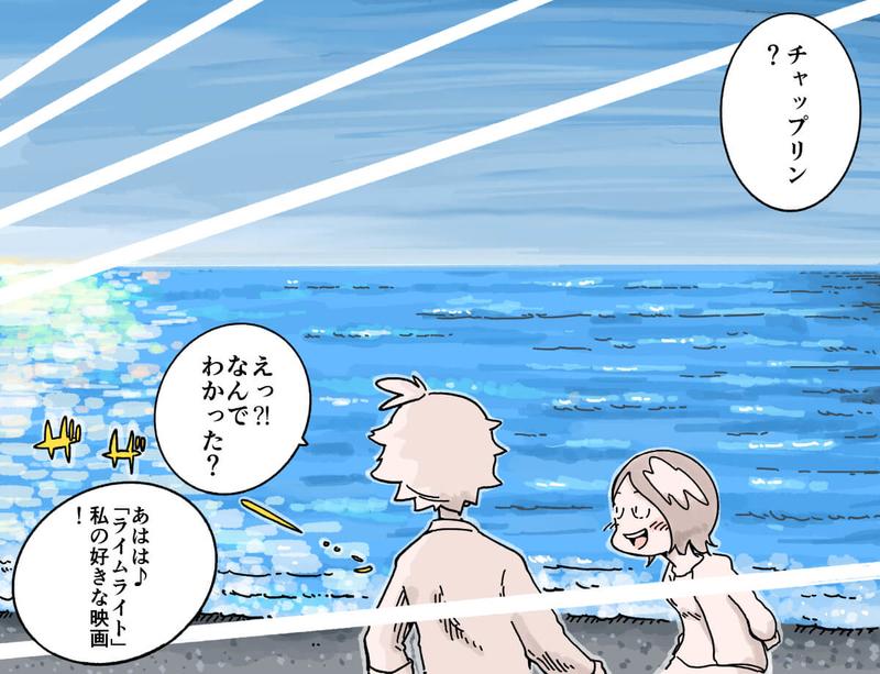旅する漫画家シミによる連載「Wheeeels!」第9話の24コマ目