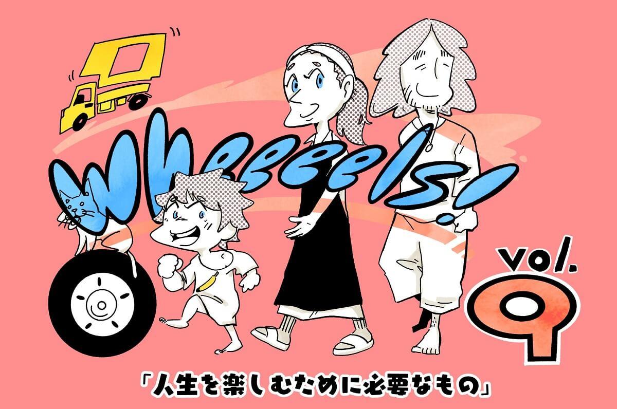 旅する漫画家シミによる連載「Wheeeels!」第9話のアイキャッチ画像