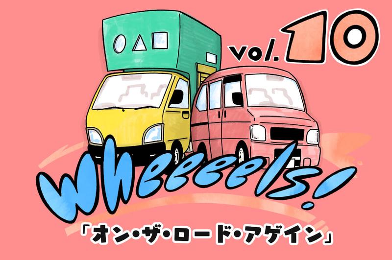 旅する漫画家シミによる連載「Wheeeels!」第10話のアイキャッチ画像