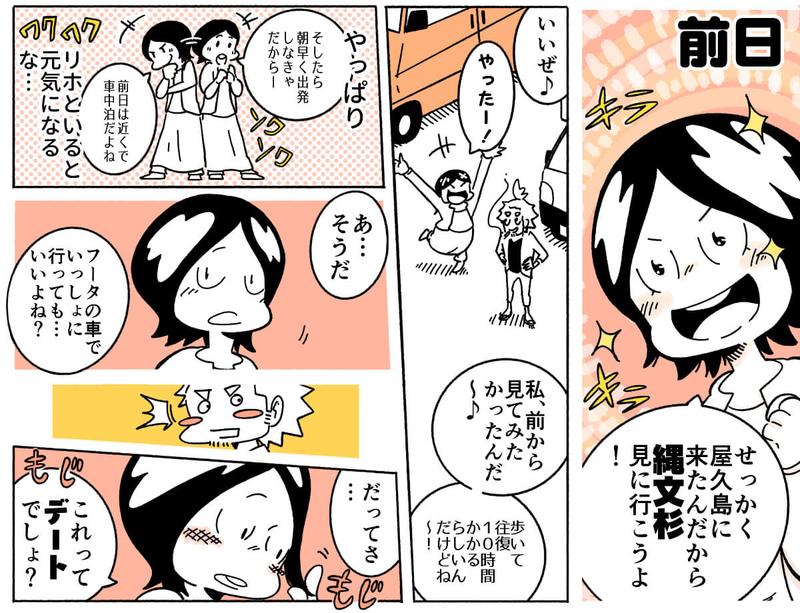 旅する漫画家シミによる連載「Wheeeels!」第10話の2コマ目